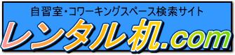 レンタル机.com