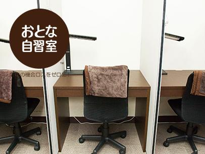 自習室うめだ 阪急梅田ほぼ駅前店 電卓PC専用室