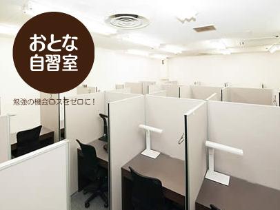 自習室うめだ大阪駅前第3ビル店