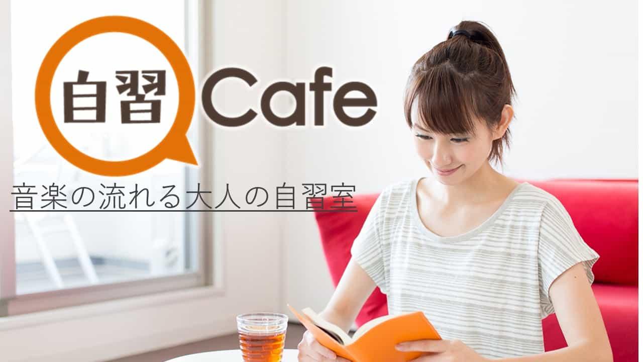 自習カフェ