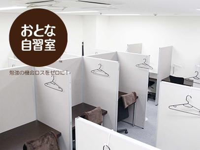 自習室うめだ大阪駅前第2ビル店
