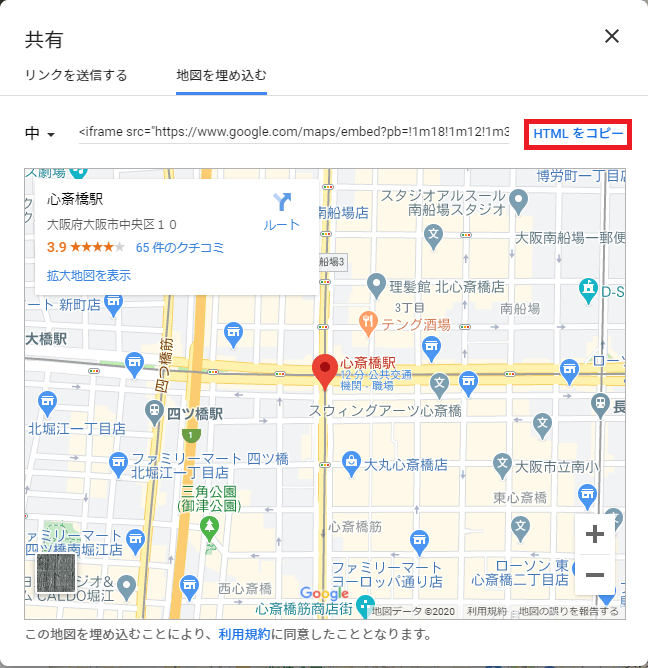 GoogleMap追加方法