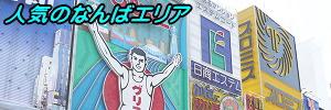 大阪なんばエリア