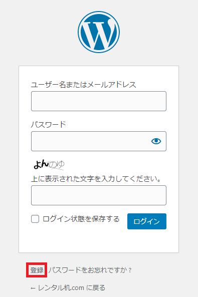 掲載ユーザ登録①
