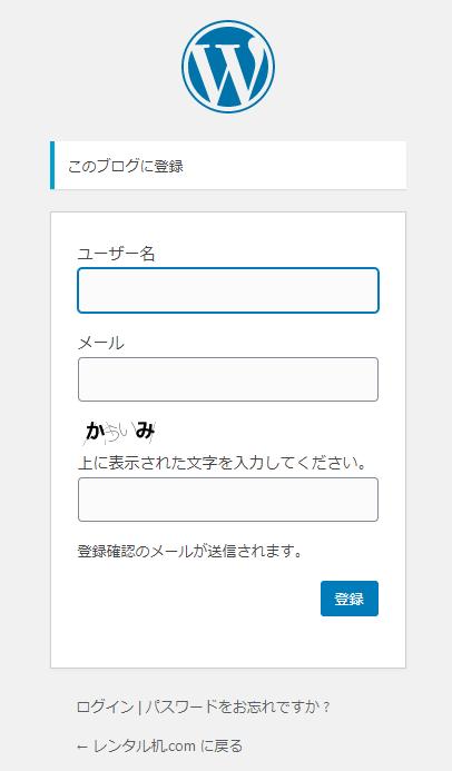 掲載ユーザ登録②