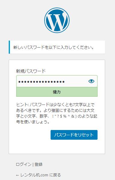 掲載ユーザ登録④